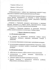 2-лист-положения-о-режиме