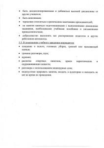 3-лист-положения-о-режиме
