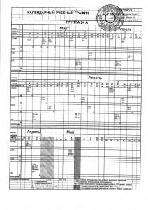 календарный-учебный-график-гр-24-А