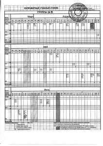 календарный-учебный-график-гр-24-В